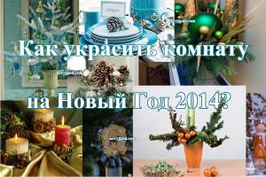 Как украсить комнату на Новый Год 2014 (New Year)