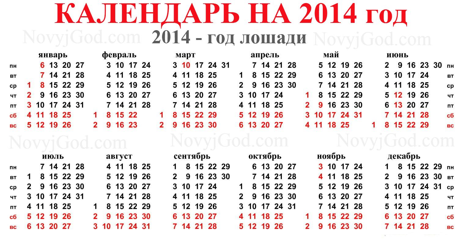 календарь 2014 фото