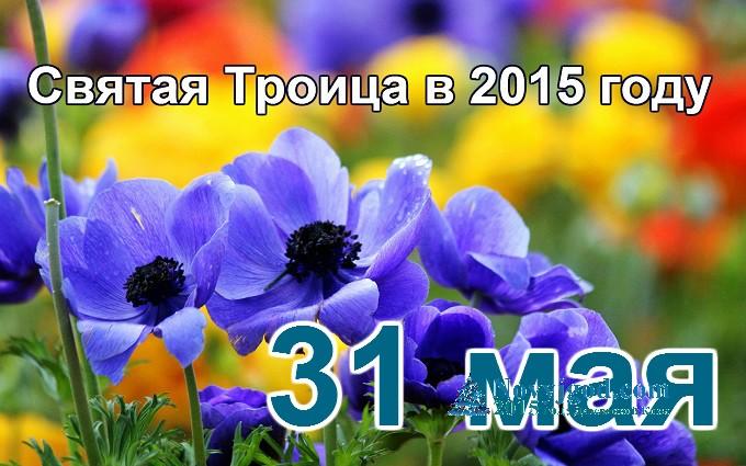 Церковные календарь на апрель 2015 года
