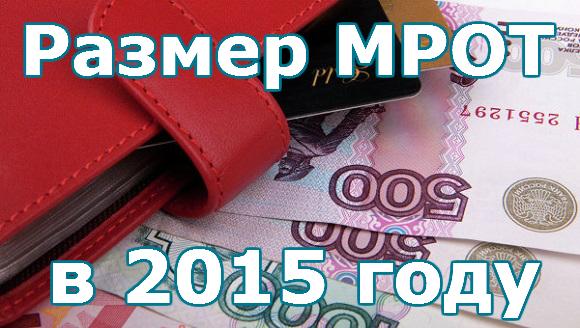 Размер МРОТ в 2015 году