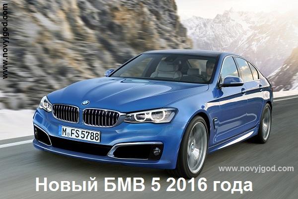 Новый BMW 5-Series 2016 года