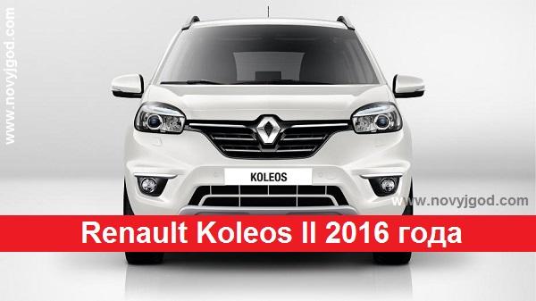 Renault Koleos II 2016