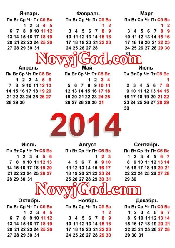 Календарь праздники украины 2014 года