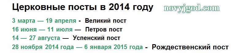 Церковные посты в 2014 году