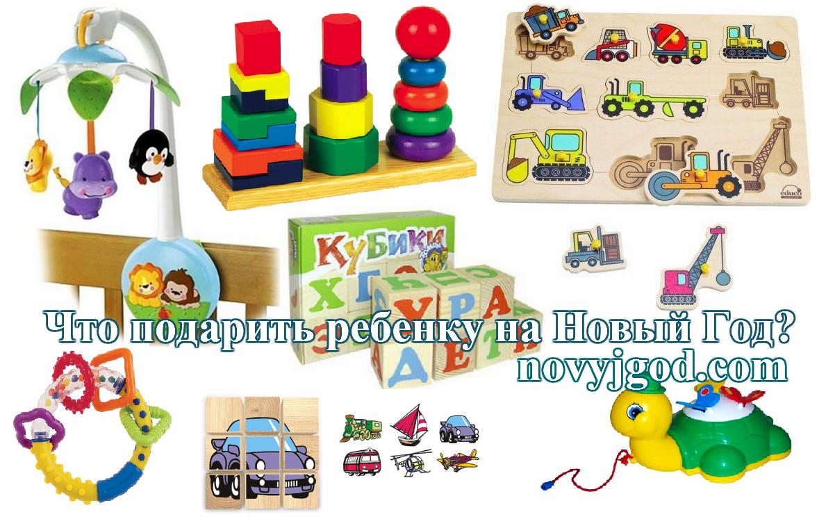 Подарки на 1 год ребенку 63