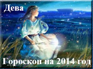Дева Гороскоп 2014