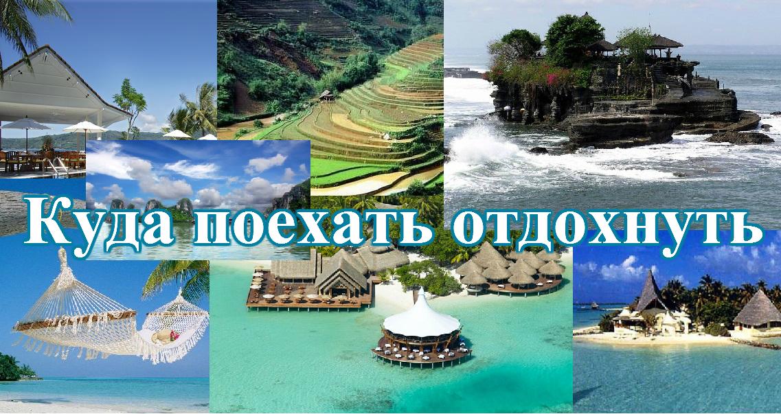 отдохнуть в феврале 2014 года...  При посещении Таиланда в феврале лучше выбрать остров Самуи, курорты Пхукет или...