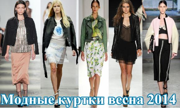 Модные куртки весна 2014