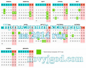 Православный календарь 2014 года