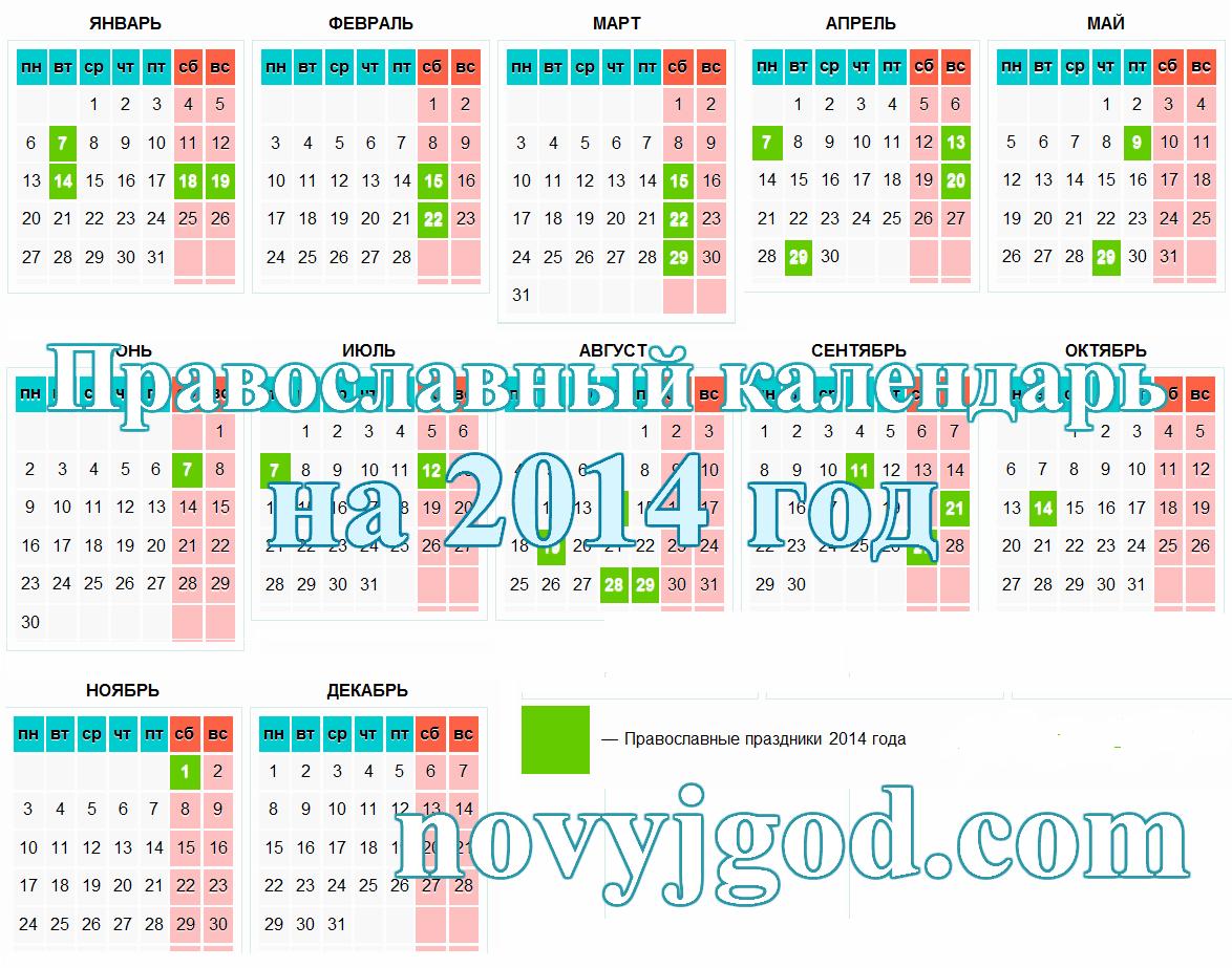Как назывался день по древнему календарю