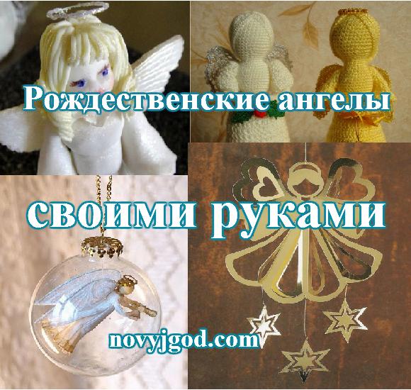 Ангелы своими руками лошадь