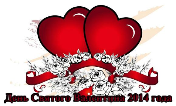 День Влюбленных или Святого Валентина в 2014 году - что подарить