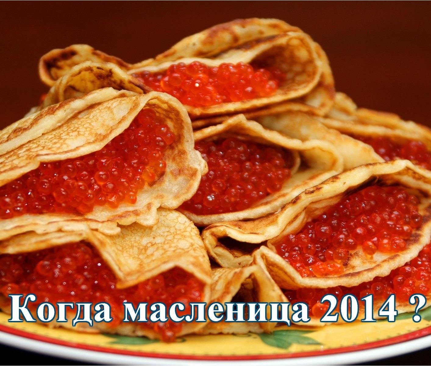 Когда масленица в 2014 году? Обряды и традиции праздника
