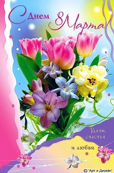Поздравительные открытки с 8 марта женщинам скачать