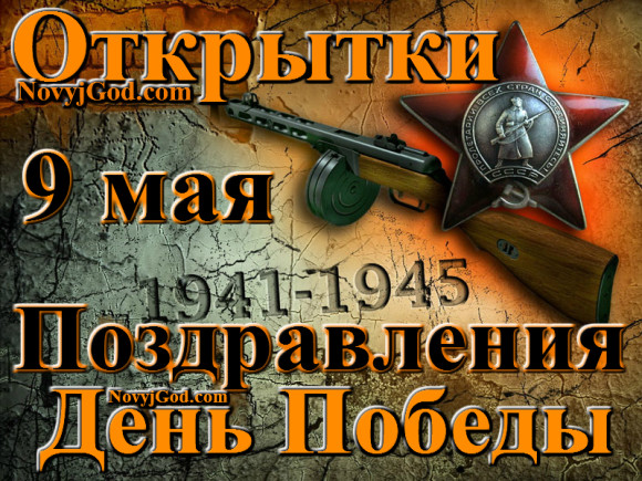 День Победы 9 мая открытки NovyjGod.com