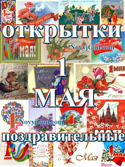 Открытки с 1 мая на NovyjGod.com