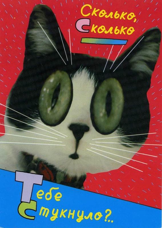 Фото прикольных открыток с днем рождения