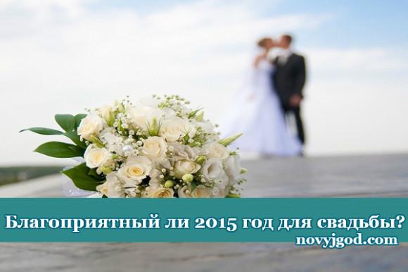 Благоприятный ли 2015 год для свадьбы