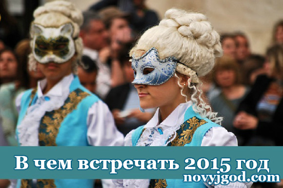 В чем встречать 2015 год Козы (Овцы)