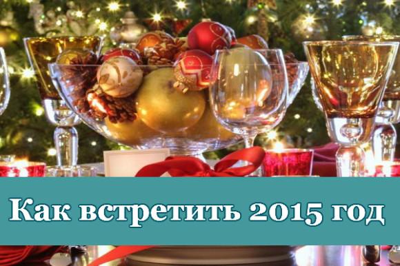 Как встретить новый 2015 год Козы (Овцы)
