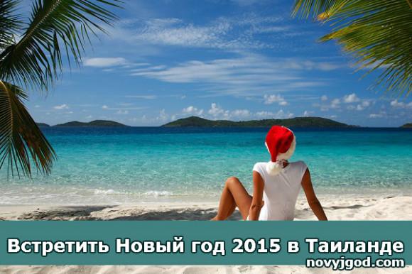 Встретить Новый год 2015 в Таиланде