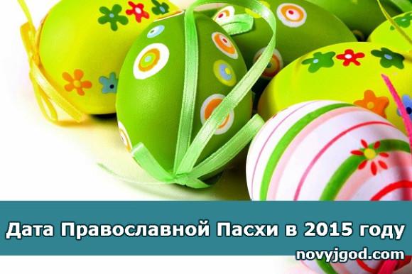 Дата Православной Пасхи в 2015 году