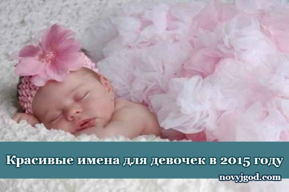 Красивые имена для девочек в 2015 году