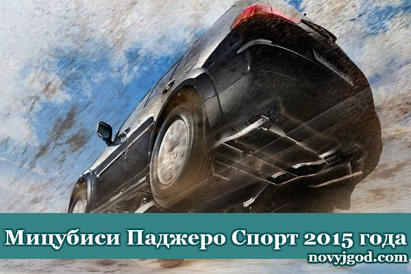 Новый мицубиси паджеро спорт 2015 года