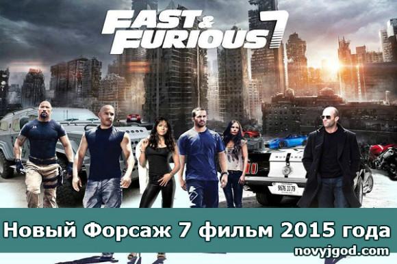 Новый Форсаж 7 фильм 2015 года