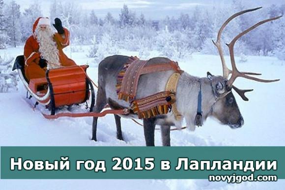 Новый год 2015 в Лапландии