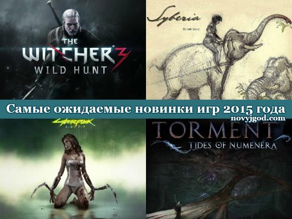 Самые ожидаемые новинки игр 2015 года