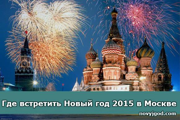 Где встретить Новый год 2015 в Москве