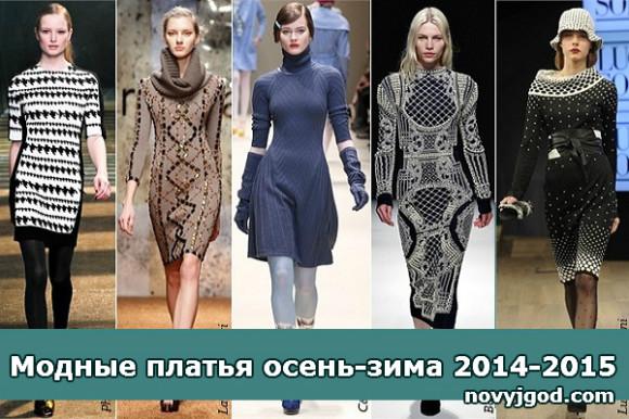 Модные платья осень-зима 2014-2015 год