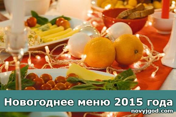 Новогоднее меню 2015 года