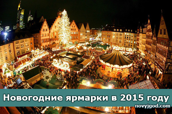 Новогодние ярмарки в 2015 году
