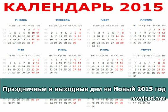 Праздничные и выходные дни на Новый 2015 год