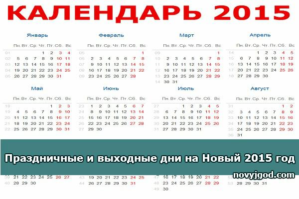 Праздничные и выходные дни на новый 2015