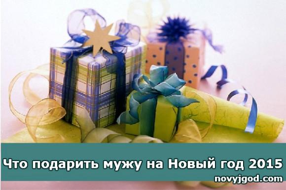 Что подарить мужу на Новый год 2015
