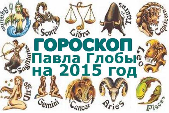 Гороскоп Павла Глобы на 2015 год