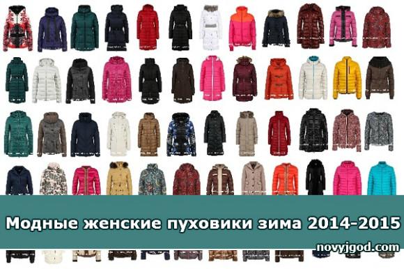 Модные женские пуховики зима 2014-2015 года. Фото.