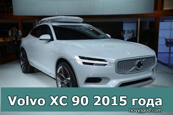 Новый Volvo (Вольво) XC90 2015 года. Фото