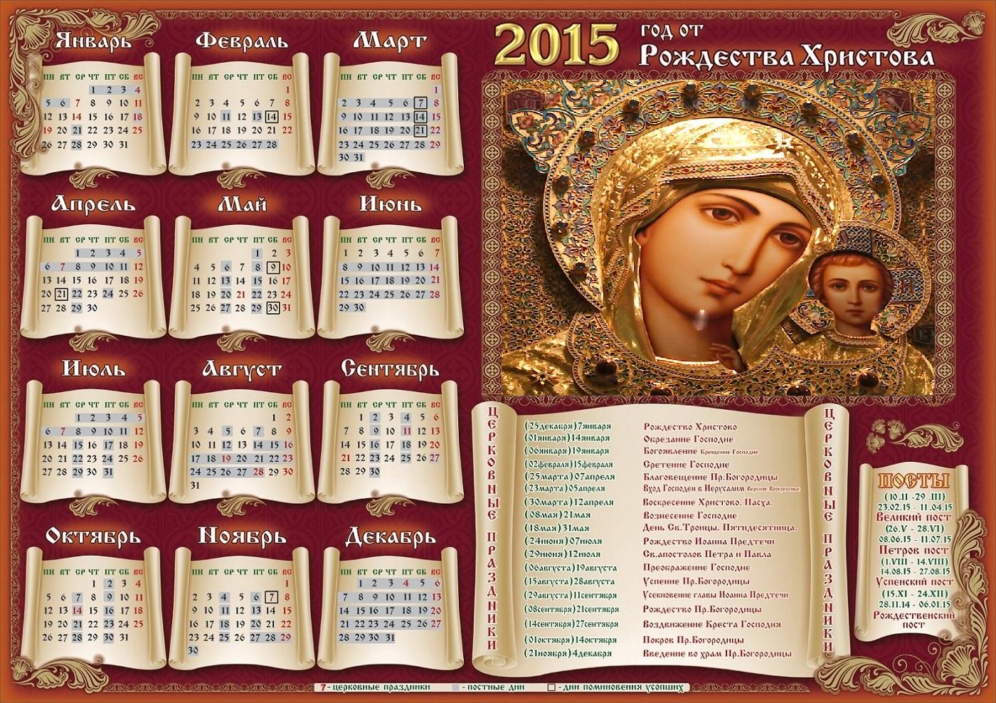 Календарь православных праздников картинки