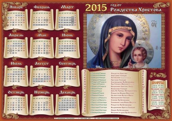 Православный календарь 2015 года