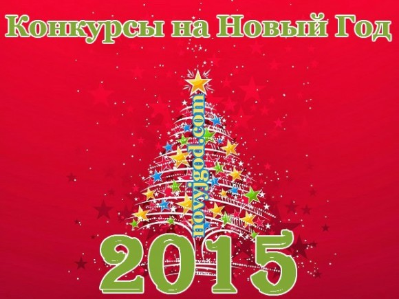 Веселые конкурсы для Нового года