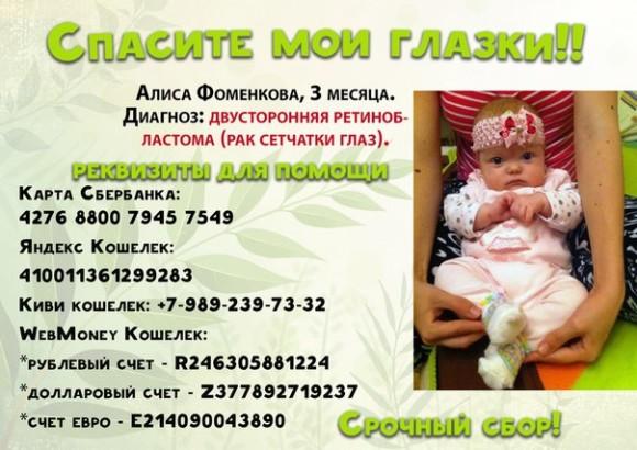 Помощь тяжелобольным детям