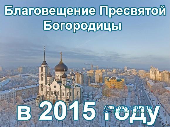 Благовещение Пресвятой Богородицы в 2015 году