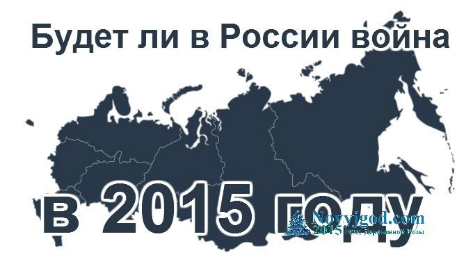 Будет ли в России война в 2015 году