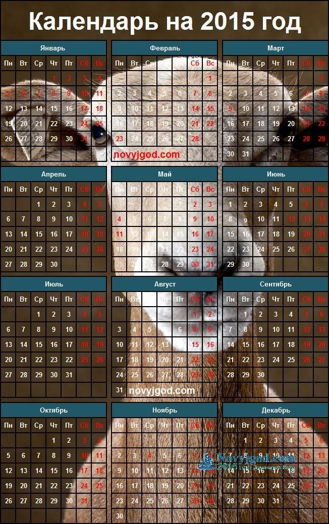 Выходные и праздничные дни в 2015 году