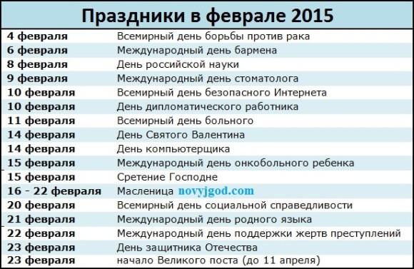 Праздники в феврале 2015