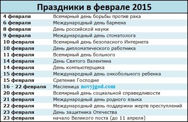 Какие праздники в россии 10 сентября